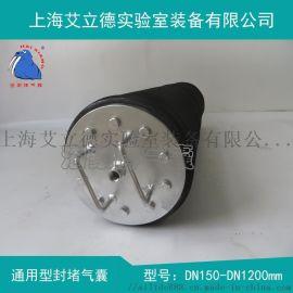 通用型封堵气囊DN300-500法兰型管道封堵气囊