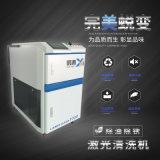深圳厂家金属激光清洗机 模具除锈激光清洗机