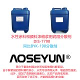 水性润湿分散剂 DIS-7790同比BYK190