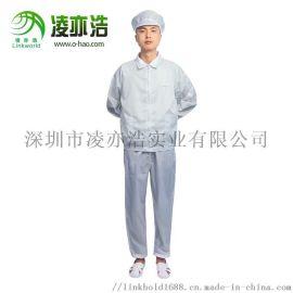 凌亦浩防静电分体服 无尘室翻领分体洁净服