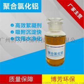 博芳环保含量10液体聚合氯化铝涉及饮用水级