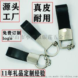 金属钥匙扣真皮可爱钥匙挂皮革活动商务汽车礼品钥匙圈