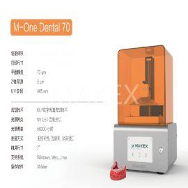 机械电子工程3D打印