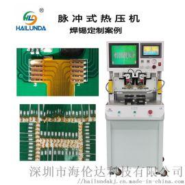 海伦达双工位旋转脉冲热压机PCB FPC焊接机