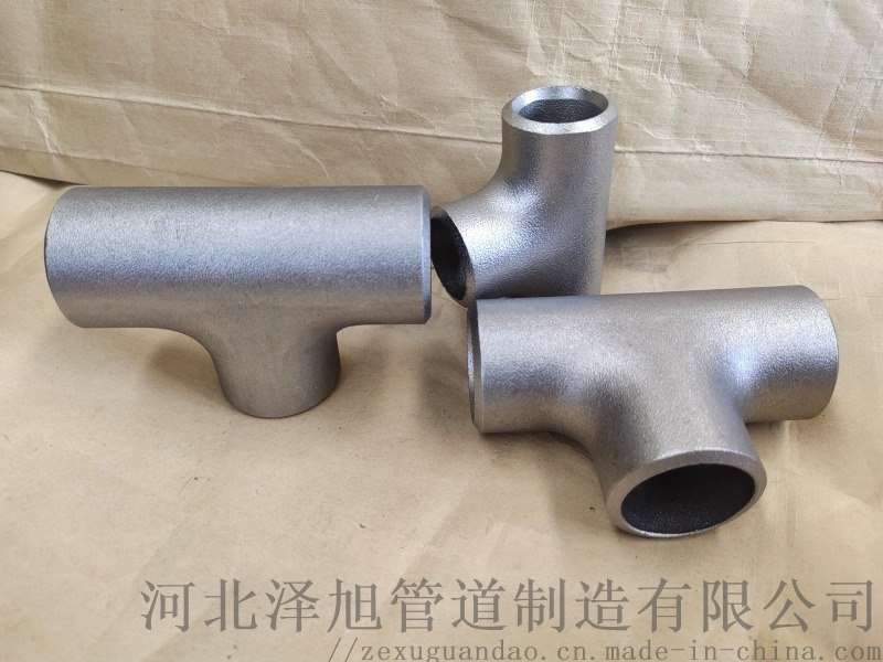 三通 不锈钢三通 碳钢三通 合金三通