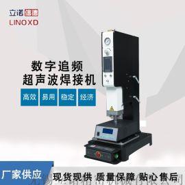 厂家直供全自动超声波焊接机 ABS塑料焊接机 现货
