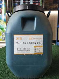 VRA(乙烯基酯)-II型混凝土结构防腐防水涂料