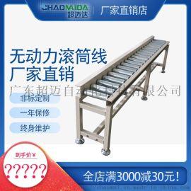 超迈达广东厂家无动力滚筒线输送线辊筒生产线配套重型
