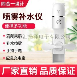 多功能纳米喷雾补水仪usb小风扇手电应急充电宝