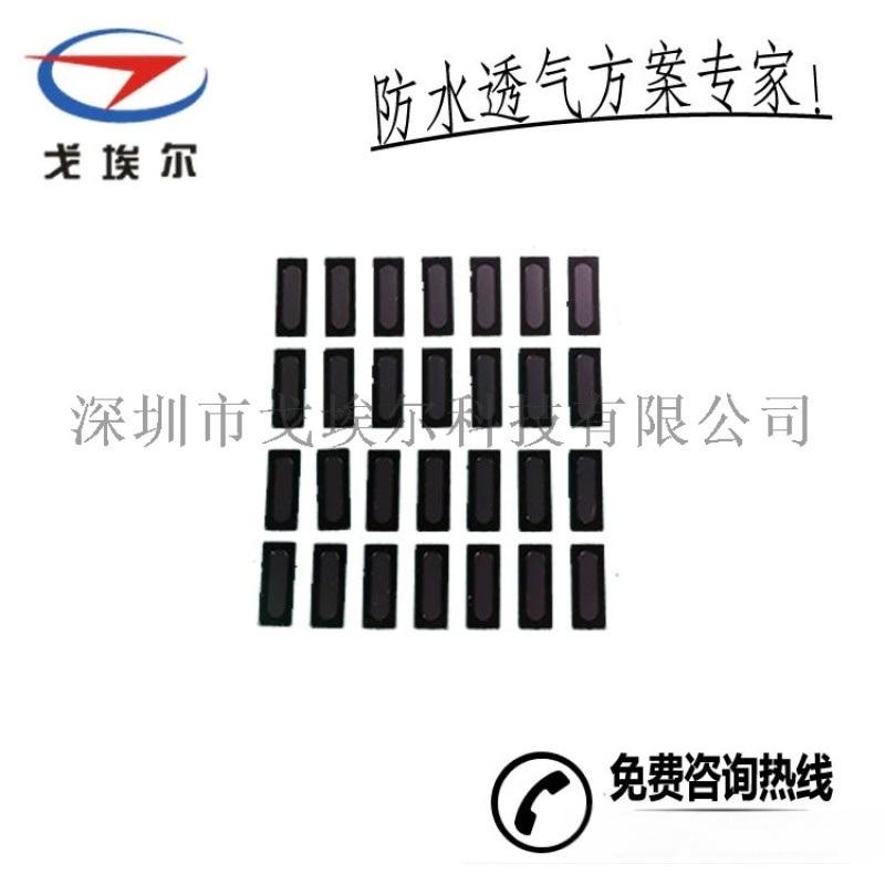 便携式电子产品防水防尘透气膜