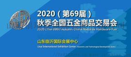 2020(**9届)秋季全国五金商品交易会