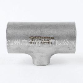 温州不锈钢三通管件加工DN600大口径对焊三通