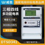 长沙威胜DTSD341-9D精度0.2S级3×57.7/100V 3×1.5(6)A三相关口电表