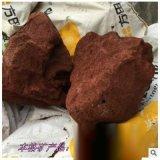 安康本格红色火山岩颗粒 多肉铺面火山石 火山石滤料
