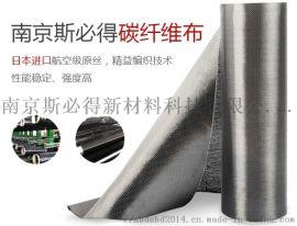 一级进口碳纤维布 斯必得建筑加固材料 碳丝 碳纤维