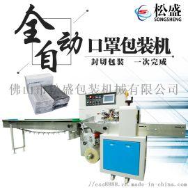 厂家直销 全自动枕式包装机 口罩包装机械设备
