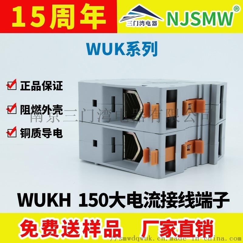 WUKH150接线端子,150平方接线端子,