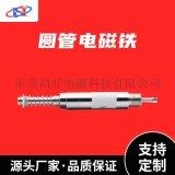 圓管電磁鐵 推拉電磁鐵 廠家直銷 質量保證