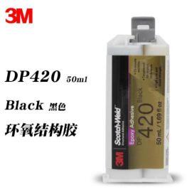 3MDP420高强度结构胶黑色耐高温环氧树脂AB胶