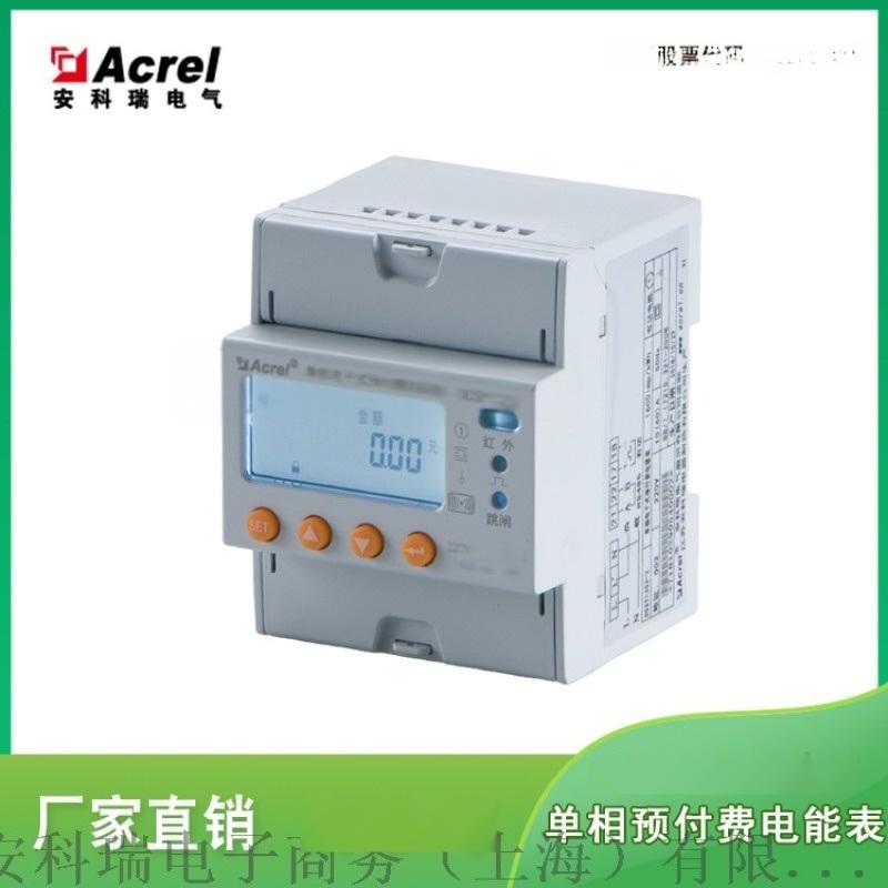 安科瑞DDSY1352-Z单相预付费全参量多功能电能表 射频卡加内控