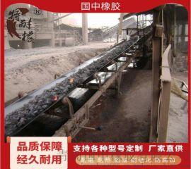 泥厂用传送带耐高温皮带 尼龙耐热带大量供应