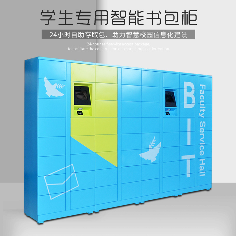 学生40门刷卡智能书包柜 指纹智能电子书包柜定制