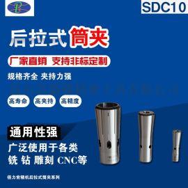 高精度后拉式筒夹 SDC后拉延长杆筒夹 夹头
