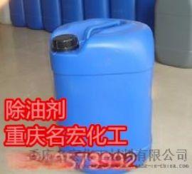 重庆除油剂除垢剂生产厂家除油剂