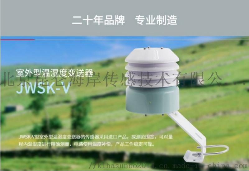 北京昆仑海岸室外温湿度变送器JWSK-VAC