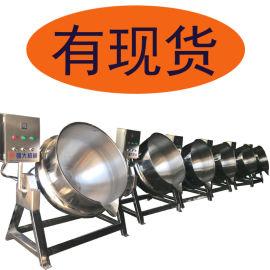 食堂炒菜熬汤锅 预煮夹层锅带吊篮自动出料