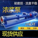 沁泉 G105-1不鏽鋼耐腐蝕螺桿泵淤泥污泥螺桿泵