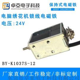 电脑绣花机锁线保持式电磁铁BY-K1037S-12