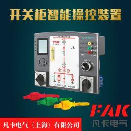 上海凡卡电气FCK-Y300开关柜智能操控装置
