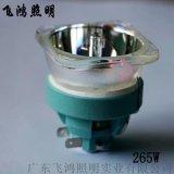 廠家直銷舞臺燈265W光束燈泡飛鴻國產