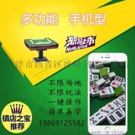 手机设置免安装麻将机智能遥控 高科技