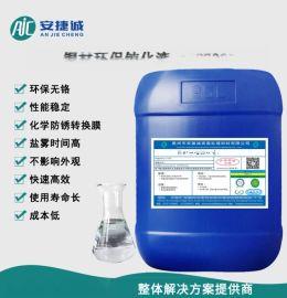 铜材环保钝化液 AJC7001