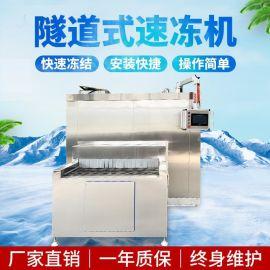 【进口机组】粘豆包速冻冷冻机 速冻机流水线