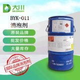 德国进口-BYK消泡剂 水性双组分体系的消泡剂
