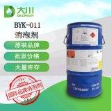 德國進口-BYK消泡劑 水性雙組分體系的消泡劑