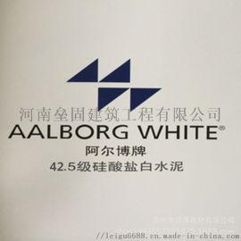 阿爾博硅酸鹽水磨石通用52.5白水泥