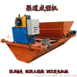 厂家定制液压式水渠成型机