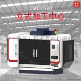 出售VMC1580加工中心臺灣主軸立式加工中心