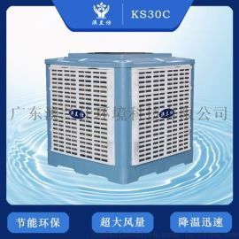 澳兰仕工业冷风机制冷商用水冷空调KS30C