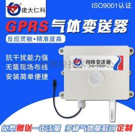 建大仁科 GPRS气体传感器变送器