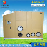 90萬大卡生物質熱水爐 生物質顆粒熱水鍋爐