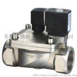 重庆膜片式不锈钢电磁阀 厂家全国发货