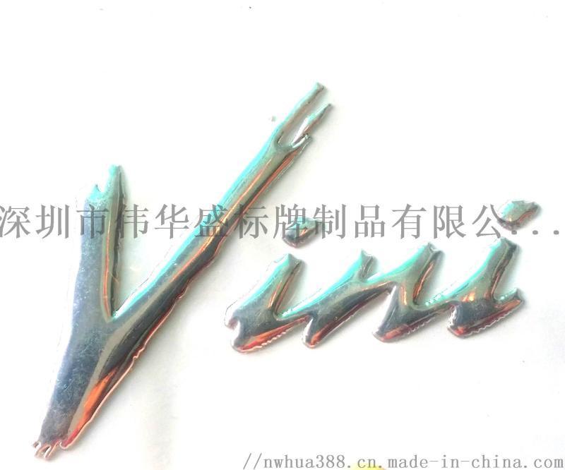 專業製作三維立體軟標,電壓軟塑標籤,logo