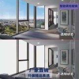 智能调光玻璃 雾化玻璃 特种玻璃 生产厂家