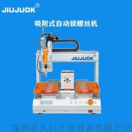深圳桌面式自动锁螺丝机