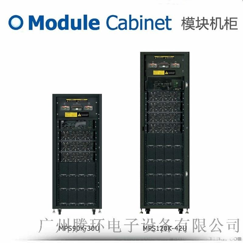 模块化UPS电源宝星MPS120K-42U后备电源